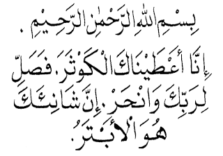 https://sumarsonoblog.files.wordpress.com/2013/05/3acd6-surahal-kauthar.png
