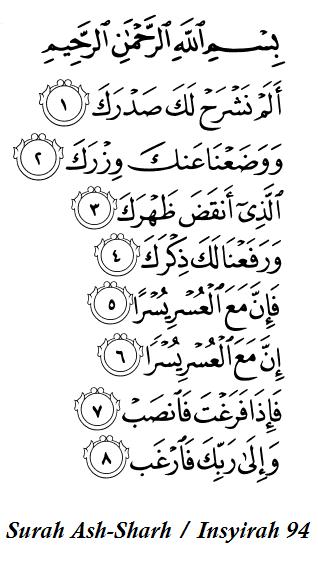 Surah+Ash-Sharh+94.PNG (318×565)
